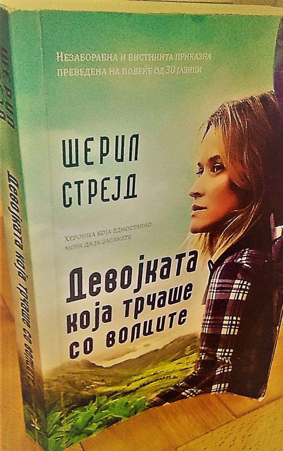 Книга за месец Април