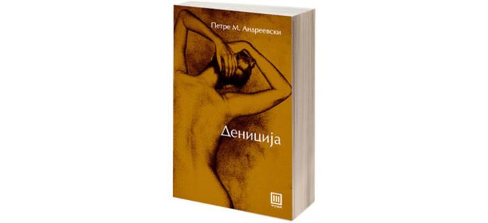Кога ја љубев Дениција – Петре М. Андреевски (рецитал)