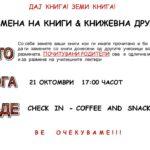 Размена на книги и книжевна дружба во Прилеп и Кичево