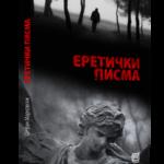 """Бронзен или бесмртен допир со небата што сјаат црвено? – Рецензија на """"Еретички писма"""" од Стефан Марковски"""