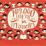 """Поетски конкурс на """"100 Илјади поети за промена"""" - 2018 година"""