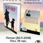 """Промоција на книгата """"Мојот Чекор"""" од Мира Илијоска"""
