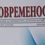 """Списанието """"Современост"""" со неговиот трет број е објавено за 2018 година"""