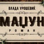 """""""Маџун"""" на академик Влада Урошевиќ ќе доживее промоција"""
