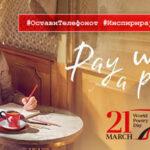 Плати со поезија на 8 локации во Скопје и оваа година