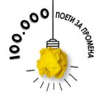 """""""100 Илјади поети за промена"""" распишува поетски конкурс за 2019-та година"""