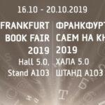 Современата македонска литература ќе биде дел од Саемот на книга во Франкфурт