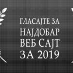 Нашиот блог е номиниран за најдобар блог за 2019-та година!