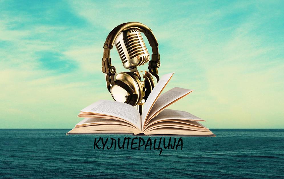 """Од утре """"Кулитерација"""" во етер на Радио МОФ"""