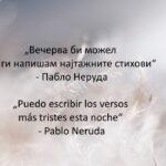 Вечерва би можел да ги напишам најтажните стихови - Пабло Неруда (видео рецитал)