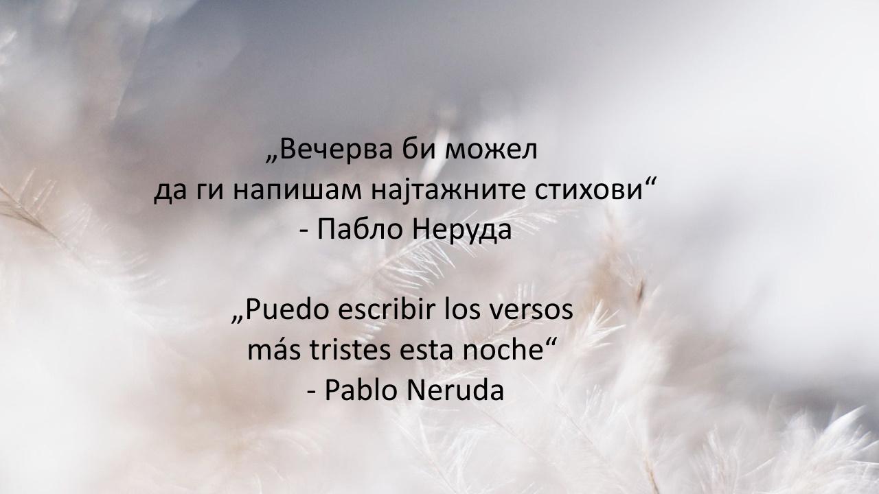Вечерва би можел да ги напишам најтажните стихови – Пабло Неруда (видео рецитал)