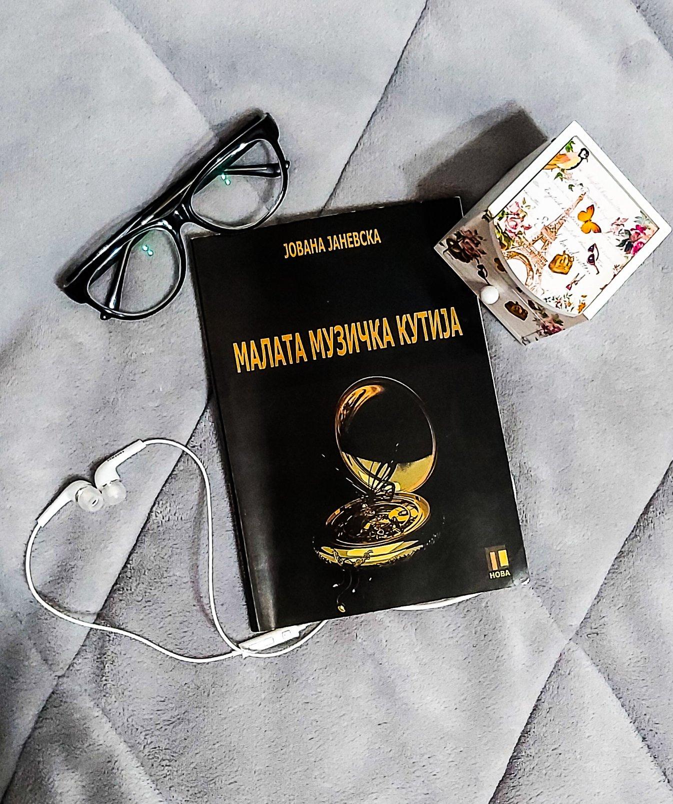 """Малата музичка кутија што крие историја во себе – Рецензија на """"Малата музичка кутија"""" од Јована Јаневска"""