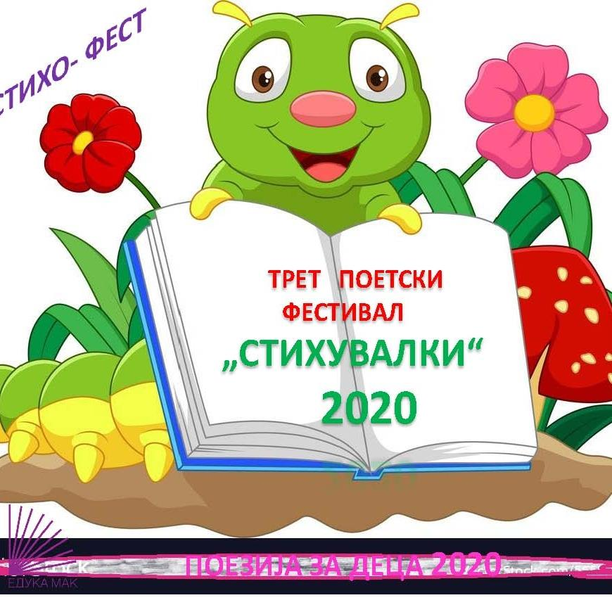 """Конкурс за третиот балкански поетски фестивал """"Стихувалки 2020"""""""