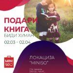 """Под мотото """"Подари книга - биди хуман"""" се организира настан за донирање книги"""