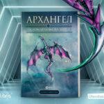 """Дали ѕверот ќе биде конечно ослободен? – """"Архангел - Ослободување на ѕверот"""" од Даниел Бибовски"""