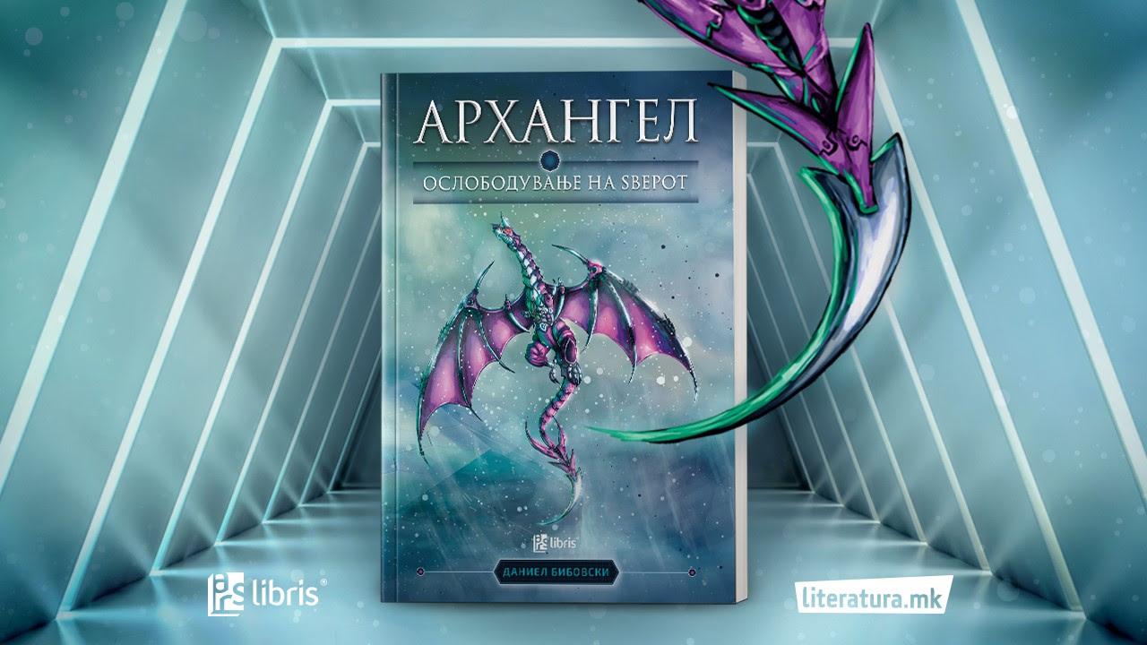 """Дали ѕверот ќе биде конечно ослободен? – """"Архангел – Ослободување на ѕверот"""" од Даниел Бибовски"""