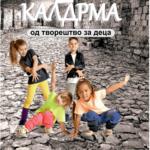 "Нова е-книга ""Калдрма"" објавена по повод Светскиот ден на книгата и авторските права"