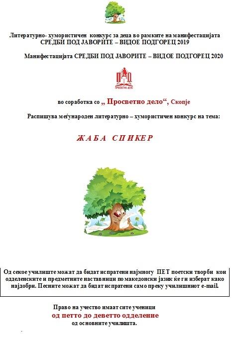 This image has an empty alt attribute; its file name is sredbi-pod-javorite-vidoe-podgorec-2020-literaturni-konkursi-za-uchenici-nastavnici-i-bibliotekari1.jpg
