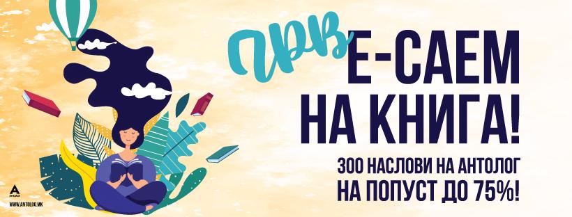 """Викенд попуст на """"kupikniga"""" и прв е-саем на книга од Антолог!"""