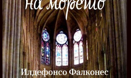 Почуствувајте ја енергијата на Катедралата на морето во моќниот роман на Илдефонсо Фалконес
