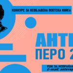 "Конкурс ""Антево перо"" за необјавена поетска книга за 2020 година"