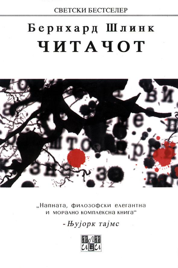 """Моќна, филозофски елегантна и морално комплексна книга: """"Читачот"""" од Бернхард Шлинк"""