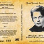 Говорот на прстите (На првата македонска поетеса Даница Ручигај) - Филип Димкоски