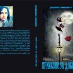 """""""Приказни за добра ноќ"""" од Наталија Наумовска деновиве излезе од печат"""
