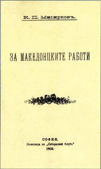 """Корица на книгата """"За македонцките работи, София, 1903"""" од Крсте Петков Мисирков.София, 1903"""