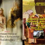 Љубовната одисеја на Александар Македонски и Бела Ица - Ванѓелко Лозаноски и Гордана Димовска