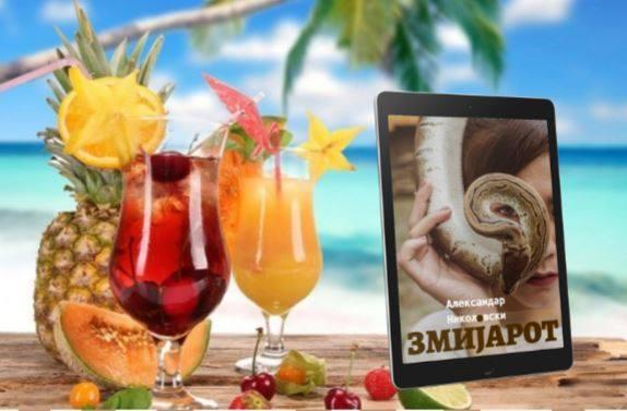 """Ова лето подгответе се за ,,Змијарот"""", најновото книжевно остварување на младиот талентиран Велешанец"""