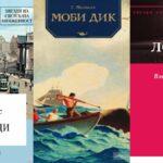 Најдобрите книжевни дела и писатели на сите времиња