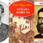Рајко Жинзифов и неговото богато творештво