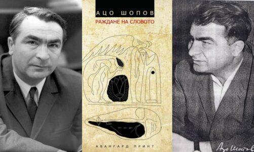 Одблизу запознајте се со творештвото на неповторливиот Ацо Шопов
