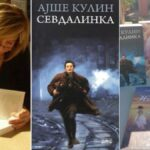 """Како предлог книга за оваа седмица ја препорачуваме """"Севдалинка"""" од Ајше Кулин"""
