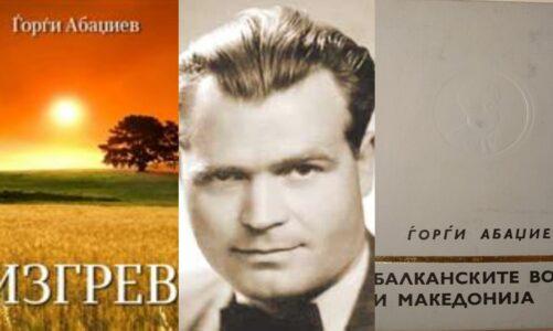Ѓорѓи Абаџиев – врвен македонски писател