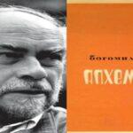 Богомил Ѓузел - припадник на третата повоена генерација македонски писатели
