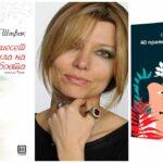 Предлог книга - Четириесет правила на љубовта од Елиф Шафак