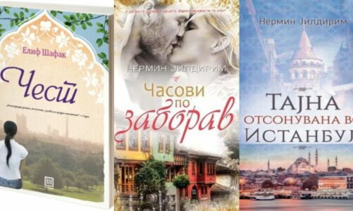 3 фантастични книги како предлог за претстојната седмица