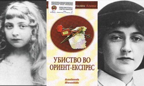 Која е Агата Кристи и какви биле нејзините почетоци со пишувањето детективски романи?