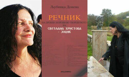Светлана Христова – Јоциќ – македонска поетеса, есеист и писател