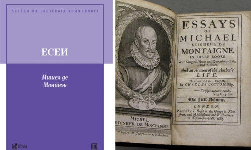 Предлог книга за денес – Есеи од Мишел де Монтењ