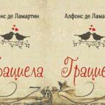 Предлог книга за денес - Грациела од  Алфонс де Ламартин