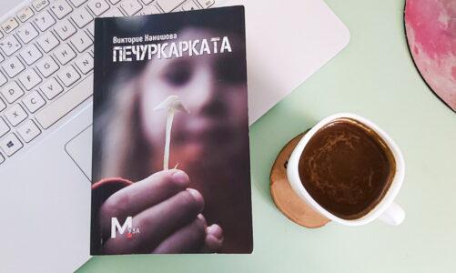 """Краток осврт на  """"Печуркарката"""" од Викторие Ханишова"""
