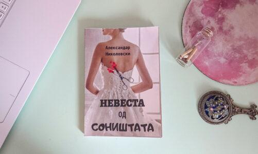 """Краток осврт за """"Невеста од соништата"""" од Александар Николовски"""