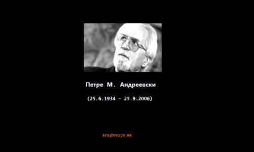 На денешен ден засекогаш нè напушти великанот Петре М. Андреевски