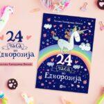 Предлог книга за деца - 24 часа во Еднорозија од  Јасмина Кантарџиева Димков