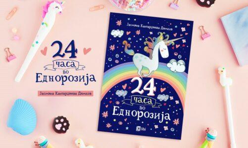 Предлог книга за деца – 24 часа во Еднорозија од  Јасмина Кантарџиева Димков