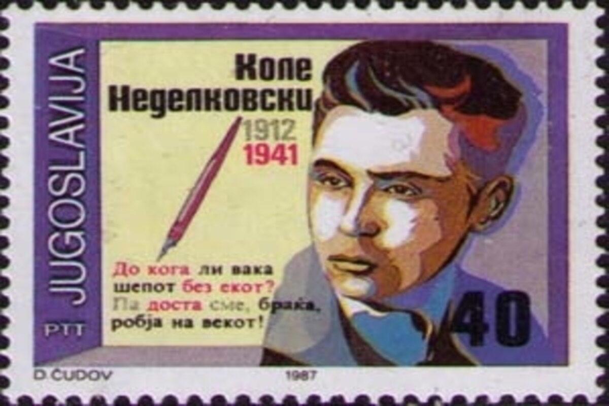 Коле Неделковски - Рането срце