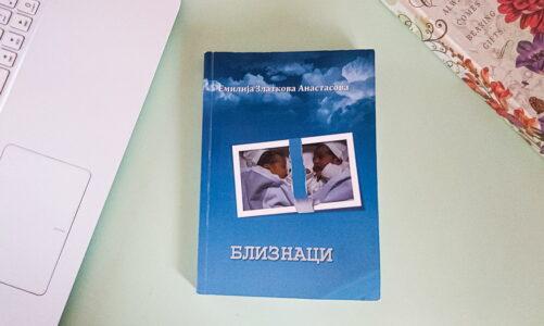 """Рецензија на романот """"Близнаци"""" на Емилија Златкова Анастасова"""